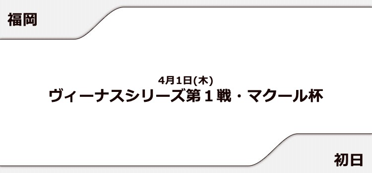 【福岡競艇予想(4/1)】マクール杯(2021)初日の買い目はコレ!