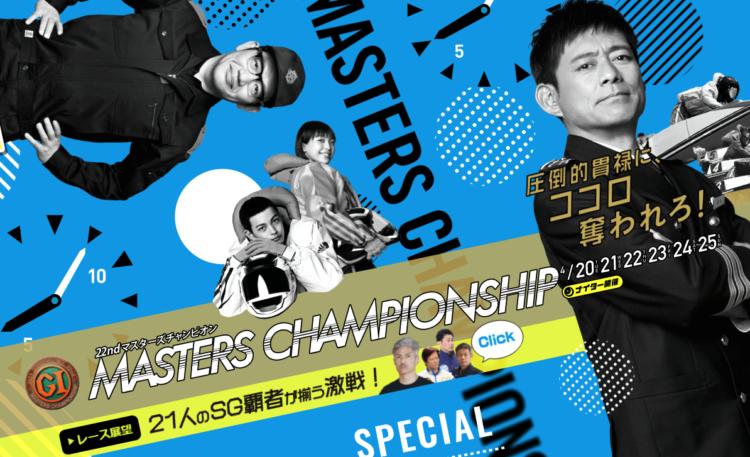 【下関競艇予想(4/20)】G1マスターズチャンピオン(2021)初日の買い目はコレ!
