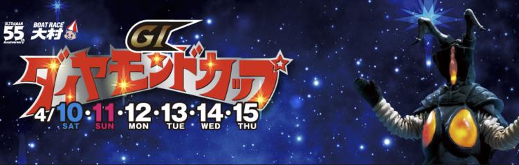 【大村競艇予想(4/15)】G1ダイヤモンドカップ(2021)最終日の買い目はコレ!
