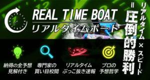 競艇予想サイト「リアルタイムボート」の口コミ・検証公開中!