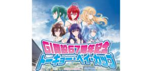 【平和島競艇予想(5/18)】G1トーキョー・ベイ・カップ(2021)4日目の買い目はコレ!