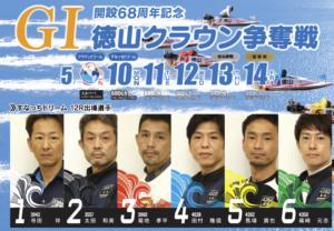 【徳山競艇予想(5/10)】G1徳山クラウン争奪戦(2021)2日目の買い目はコレ!