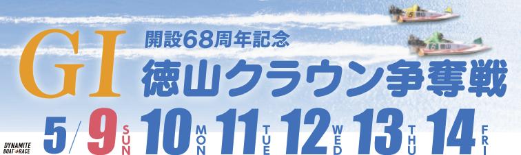 【徳山競艇予想(5/12)】G1徳山クラウン争奪戦(2021)4日目の買い目はコレ!