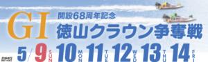 【徳山競艇予想(5/14)】G1徳山クラウン争奪戦(2021)最終日の買い目はコレ!