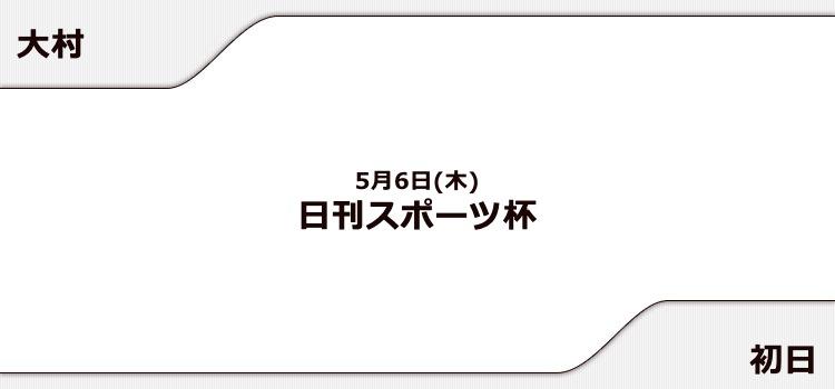 【大村競艇予想(5/6)】日刊スポーツ杯(2021)初日の買い目はコレ!