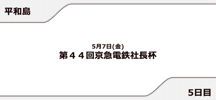 【平和島競艇予想(5/7)】京急電鉄社長杯(2021)5日目の買い目はコレ!