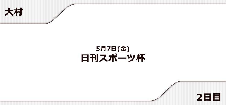 【大村競艇予想(5/7)】日刊スポーツ杯(2021)2日目の買い目はコレ!