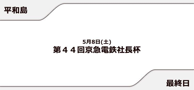 【平和島競艇予想(5/8)】京急電鉄社長杯(2021)最終日の買い目はコレ!