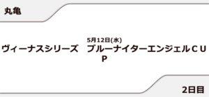 【丸亀競艇予想(5/12)】ブルーナイターエンジェルCUP(2021)2日目の買い目はコレ!