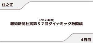 【住之江競艇予想(5/12)】報知新聞社賞(2021)4日目の買い目はコレ!