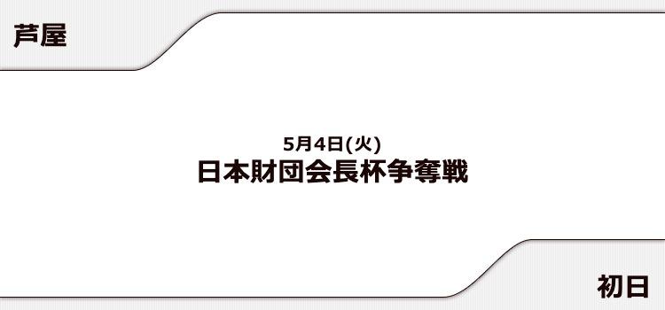 【芦屋競艇予想(5/4)】日本財団会長杯争奪戦(2021)初日の買い目はコレ!