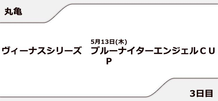 【丸亀競艇予想(5/13)】ブルーナイターエンジェルCUP(2021)3日目の買い目はコレ!