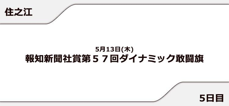 【住之江競艇予想(5/13)】報知新聞社賞(2021)5日目の買い目はコレ!