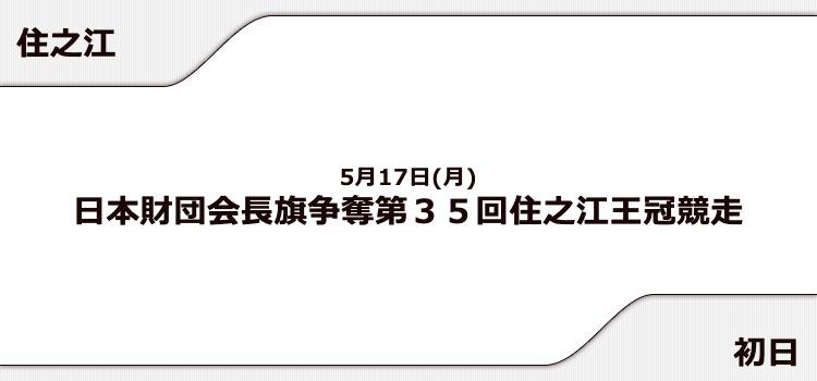 【住之江競艇予想(5/17)】住之江王冠競走(2021)初日の買い目はコレ!