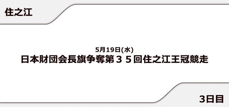 【住之江競艇予想(5/19)】住之江王冠競走(2021)3日目の買い目はコレ!