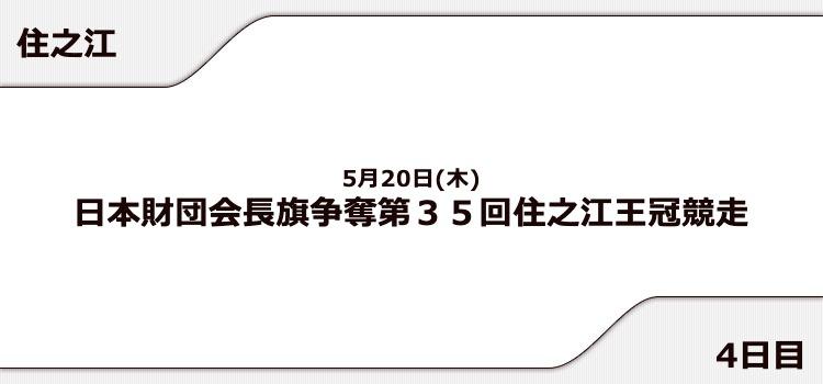 【住之江競艇予想(5/20)】住之江王冠競走(2021)4日目の買い目はコレ!