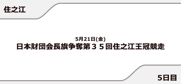 【住之江競艇予想(5/21)】住之江王冠競走(2021)5日目の買い目はコレ!