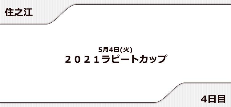 【住之江競艇予想(5/4)】2021ラピートカップ(2021)4日目の買い目はコレ!