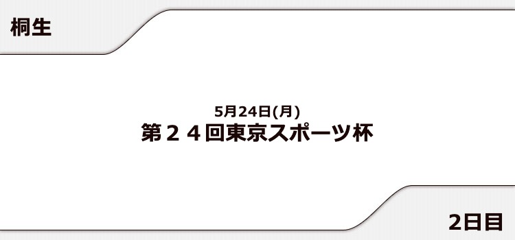 【桐生競艇予想(5/24)】東京スポーツ杯(2021)2日目の買い目はコレ!