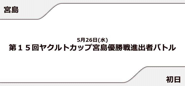 【宮島競艇予想(5/26)】ヤクルトカップ(2021)初日の買い目はコレ!