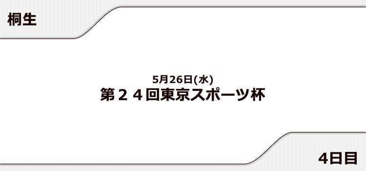 【桐生競艇予想(5/25)】東京スポーツ杯(2021)4日目の買い目はコレ!