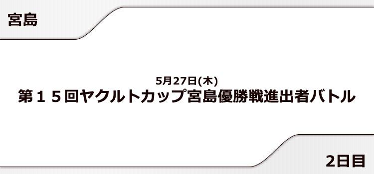 【宮島競艇予想(5/27)】ヤクルトカップ(2021)2日目の買い目はコレ!