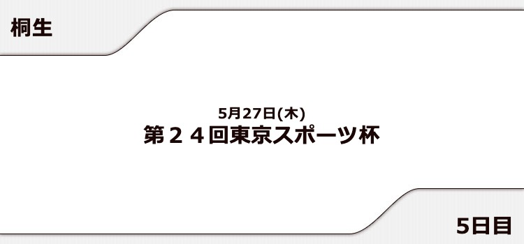 【桐生競艇予想(5/27)】東京スポーツ杯(2021)5日目の買い目はコレ!