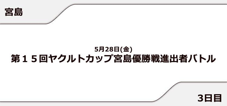 【宮島競艇予想(5/28)】ヤクルトカップ(2021)3日目の買い目はコレ!