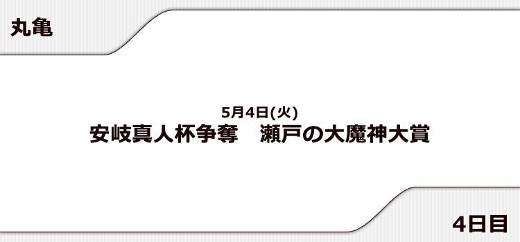 【丸亀競艇予想(5/4)】瀬戸の大魔神大賞(2021)4日目の買い目はコレ!