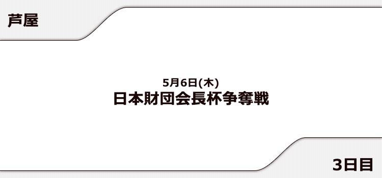 【芦屋競艇予想(5/6)】日本財団会長杯争奪戦(2021)3日目の買い目はコレ!