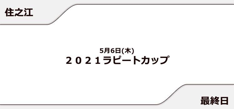 【住之江競艇予想(5/5)】2021ラピートカップ(2021)5日目の買い目はコレ!