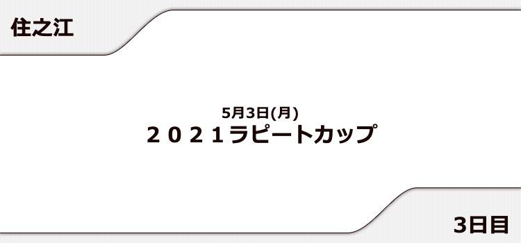 【住之江競艇予想(5/3)】2021ラピートカップ(2021)3日目の買い目はコレ!