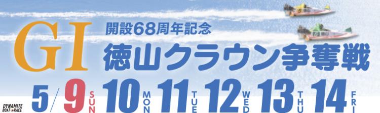 【徳山競艇予想(5/11)】G1徳山クラウン争奪戦(2021)3日目の買い目はコレ!