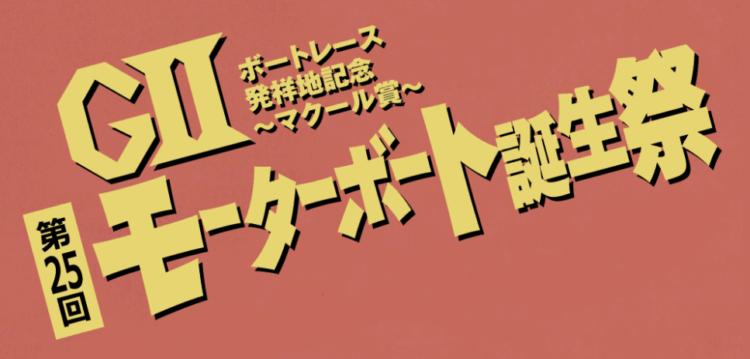 【大村競艇予想(5/24)】G2マクール賞(2021)最終日の買い目はコレ!