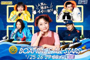 【若松競艇】SGボートレースオールスター(2021.5.25~)の事前展望と注目選手