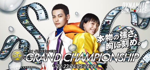 SGグランドチャンピオン