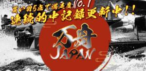 競艇予想サイト「万舟JAPAN」の口コミ・検証公開中!