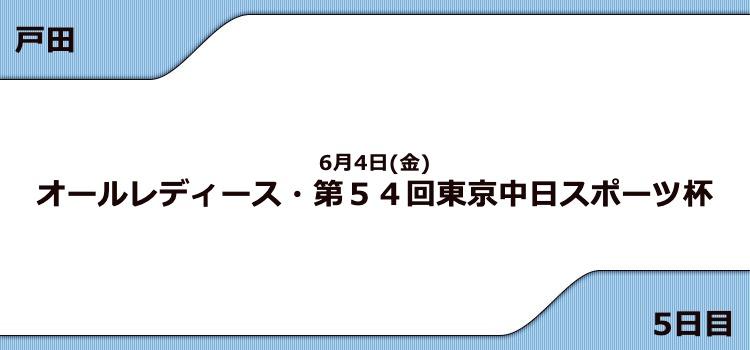 【戸田競艇予想(6/4)】G3東京中日スポーツ杯(2021)5日目の買い目はコレ!
