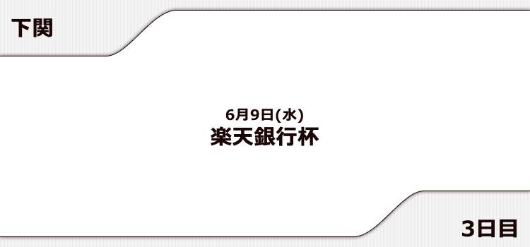 【下関競艇予想(6/9)】楽天銀行杯(2021)3日目の買い目はコレ!