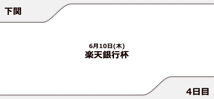 【下関競艇予想(6/10)】楽天銀行杯(2021)4日目の買い目はコレ!