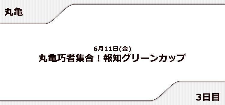 【丸亀競艇予想(6/11)】丸亀巧者集合!報知グリーンカップ(2021)3日目の買い目はコレ!