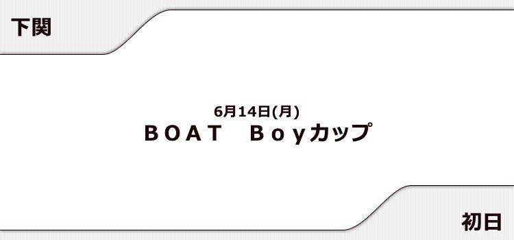 【下関競艇予想(6/14)】BOAT Boyカップ(2021)初日の買い目はコレ!