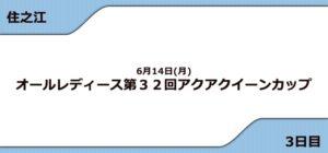 【住之江競艇予想(6/14)】G3アクアクイーンカップ(2021)3日目の買い目はコレ!