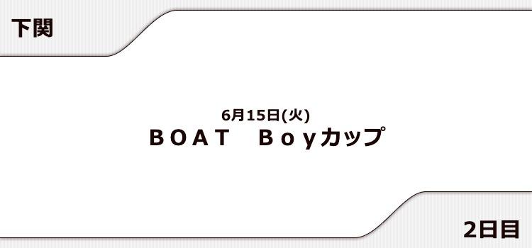 【下関競艇予想(6/15)】BOAT Boyカップ(2021)2日目の買い目はコレ!