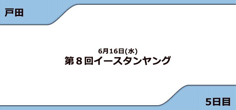 【戸田競艇予想(6/16)】G3イースタンヤング(2021)5日目の買い目はコレ!