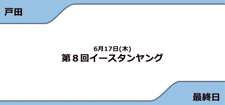 【戸田競艇予想(6/17)】G3イースタンヤング(2021)最終日の買い目はコレ!