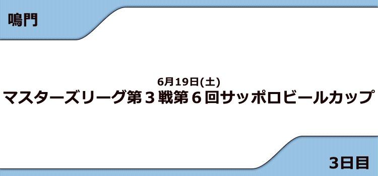 【鳴門競艇予想(6/19)】G3サッポロビールカップ(2021)3日目の買い目はコレ!
