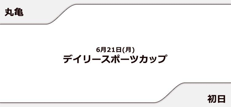 【丸亀競艇予想(6/21)】デイリースポーツカップ(2021)初日の買い目はコレ!