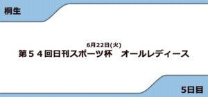 【桐生競艇予想(6/22)】G3日刊スポーツ杯 オールレディース(2021)5日目の買い目はコレ!