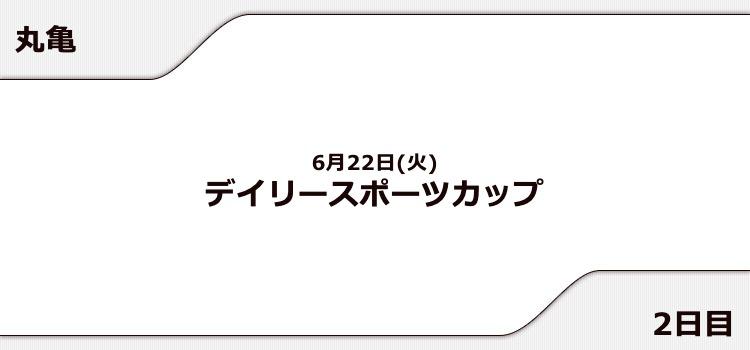 【丸亀競艇予想(6/22)】デイリースポーツカップ(2021)2日目の買い目はコレ!
